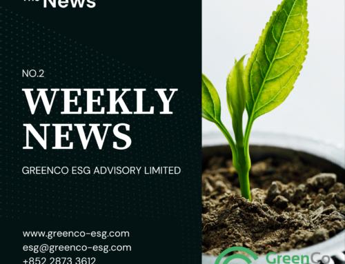 勤创永续ESG周刊(第二期)