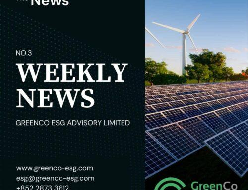 勤创永续ESG周刊(第三期)