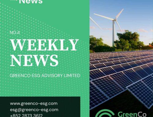 勤创永续ESG周刊(第四期)