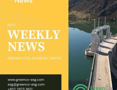 勤创永续ESG周刊(第五期)